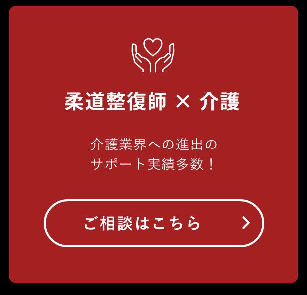 柔道整復師 × 介護